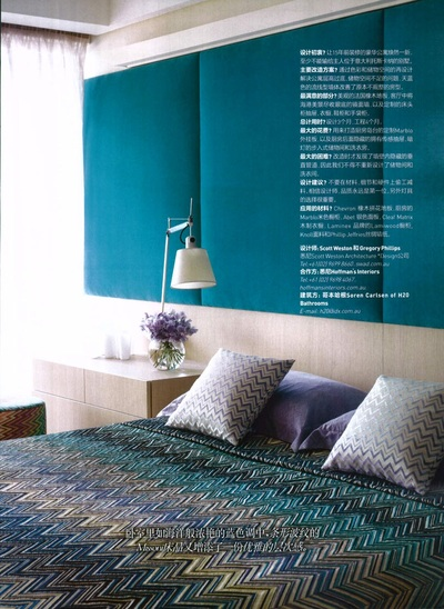 Archivio Missoni - Editorial page from AD, China
