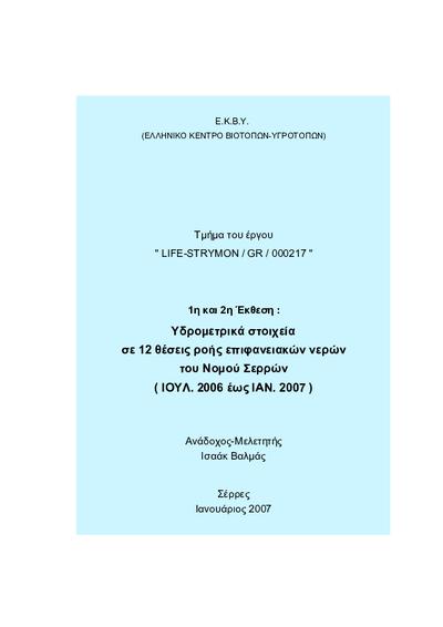Υδρομετρικά στοιχεία σε 12 θέσεις ροής επιφανειακών νερών του Νομού Σερρών (Ιουλ. 2006 έως Ιαν. 2007). 1η και 2η Έκθεση