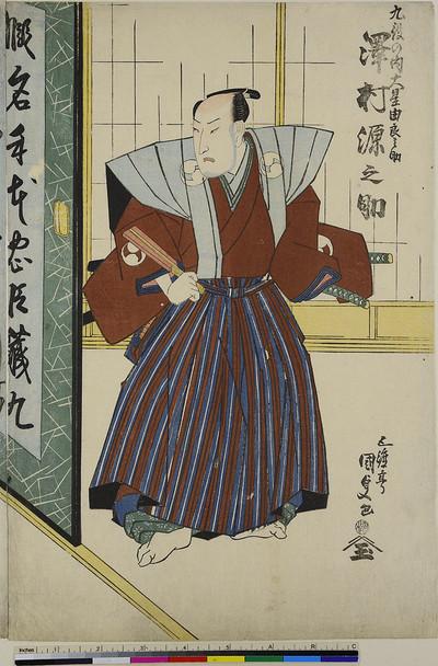 Die Schauspieler Sawamura Gennosuke als Ōboshi Yuranosuke, Iwai Shijaku als Ōboshi Rikiya, Sawamura Gennosuke als Honzō und Nakamura Kotoji als Oishi