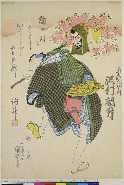 Der Schauspieler Sawamura Tosshō I in dem Stück Gohenge
