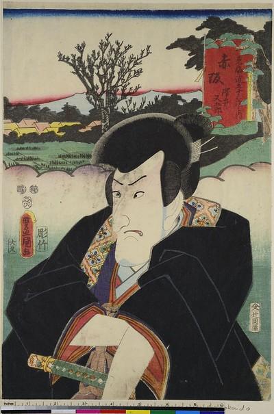 Akasaka: Der Schauspieler Matsumoto Kōshirō VI als Sawai Matagorō, aus der Serie: Die 53 Stationen des Tōkaidō