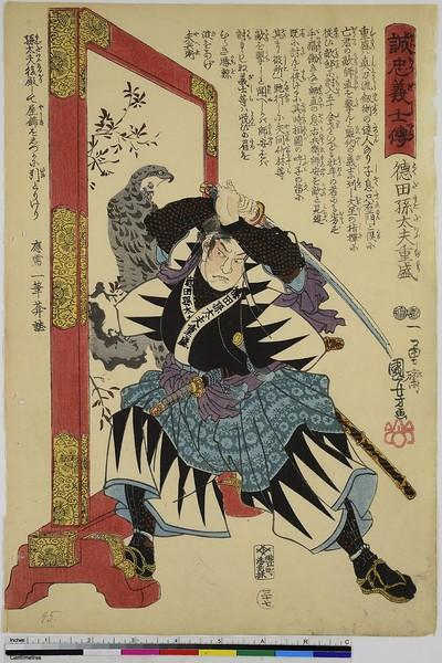 Tokuda Magodayū Shigemori, Blatt 37 aus der Serie: Geschichte der loyalen Gefolgsmänner
