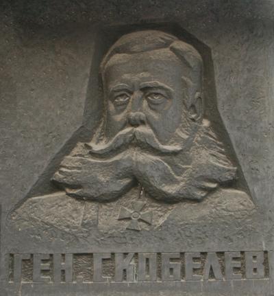 СКОБЕЛЕВ Михаил Дмитриевич генерал