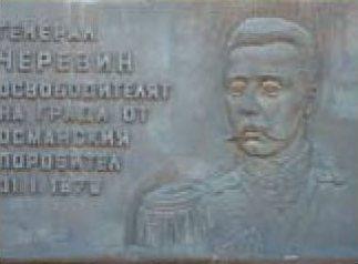 ЧЕРЕВИН, генерал