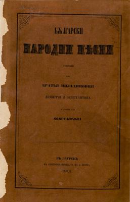 Бжлгарски народни пЪсни