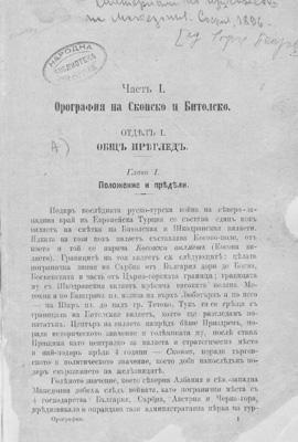 Материали по изучването на Македония