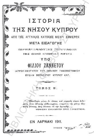 Ιστορία της Νήσου Κύπρου απο της αγγλικής κατοχής μέχρι σήμερον, μετά εισαγωγής περιλαμβάνουσης βραχείαν περιγραφήν της όλης ιστορίας αυτής, Τόμος Β'