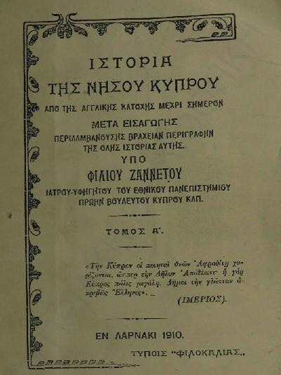 Ιστορία της Νήσου Κύπρου απο της αγγλικής κατοχής μέχρι σήμερον, μετά εισαγωγής περιλαμβάνουσης βραχείαν περιγραφήν της όλης ιστορίας αυτής, Τόμος Α'