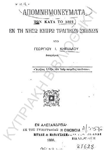 Απομνημονεύματα των κατά το 1821 εν τη νήσω Κύπρω τραγικών σκηνών