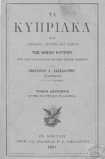 Τα κυπριακά ήτοι γεωγραφία, ιστορία και γλώσσα της νήσου Κύπρου από των αρχαιοτάτων χρόνων μέχρι σήμερον. τόμος Β', η εν Κύπρω γλώσσα