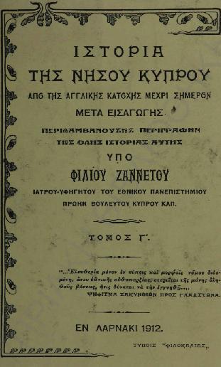 Ιστορία της Νήσου Κύπρου απο της αγγλικής κατοχής μέχρι σήμερον, μετά εισαγωγής περιλαμβάνουσης βραχείαν περιγραφήν της όλης ιστορίας αυτής, Τόμος Γ'