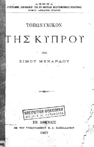 Τοπωνυμικόν της Κύπρου.