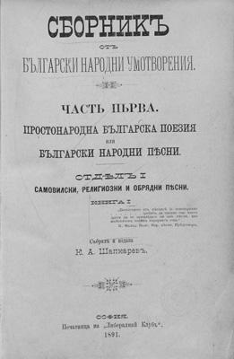 СБОРНИКЪ отЪ бЪлгарски народни умотворения