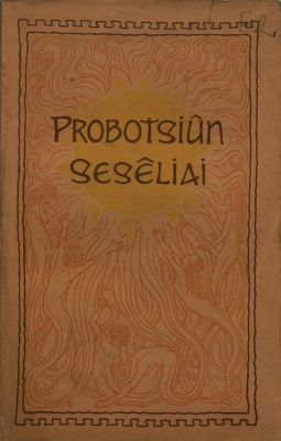 Probotsiûn sesêliai