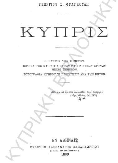 Κύπρις