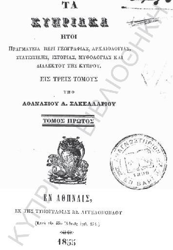 Τα κυπριακά ήτοι ,  πραγματεία περί γεωγραφίας, αρχαιολογίας, στατιστικής, ιστορίας, μυθολογίας και διαλέκτου της Κύπρου, τόμος Α'