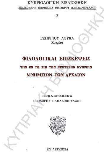 Φιλολογικαί επισκέψεις των εν τω βίω των νεώτερων κυπρίων μνημείων των αρχαίων, τόμος Α'