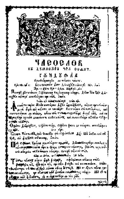 Ceasoslov