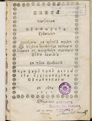 Книга глаголемаę ортЬшенiе грЬшнымЪ
