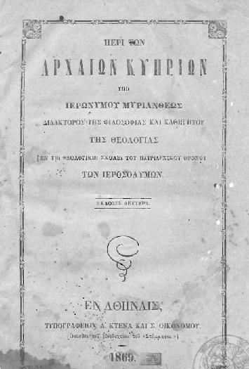 Περί των αρχαίων Κυπρίων