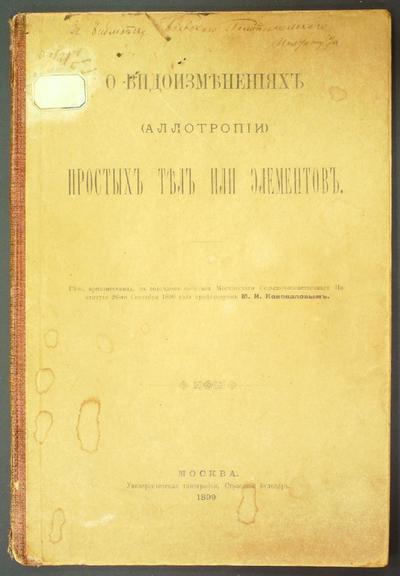 О видоизменениях (аллотропии) простых тел или элементов :   речь, произнесенная в годичном собрании Московскаго Сельскохозяйственнаго Института 26-го Сентября 1899 года