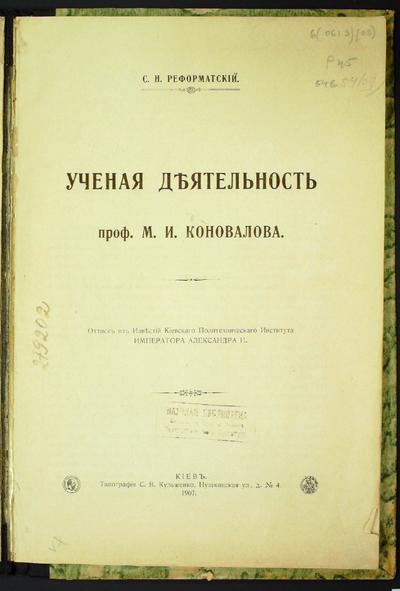 Ученая деятельность проф. М.И. Коновалова  : [отдельный оттиск]