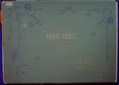Первый выпуск Киевскаго Политехническаго Института. Химическое отделение, 1898–1903 : [фотоальбом]