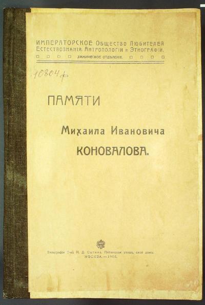 Памяти Михаила Ивановича Коновалова