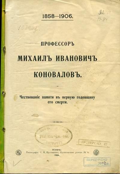 Профессор Михаил Иванович Коновалов : Чествование памяти в первую годовщину его смерти