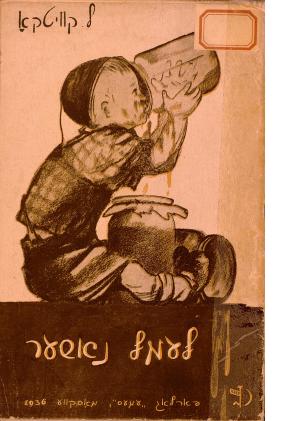 Lerbutsh der deutstshen Sprache = לערנבוכ פאר דייטשישער שפראכ פאר דער מיטלשול. טייל 3: זיבענטער לערניאָר