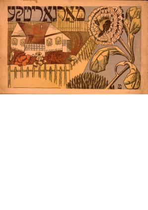 מארגאריטקע; [מייכנונגען פון י. טשאיקאָוו; יידיש - נ. לוריע]