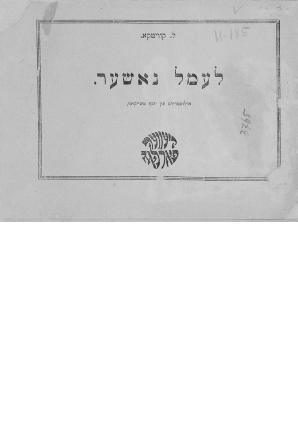לעמל נאשער; אילוסטרירט פון יוסף טשייקאוו