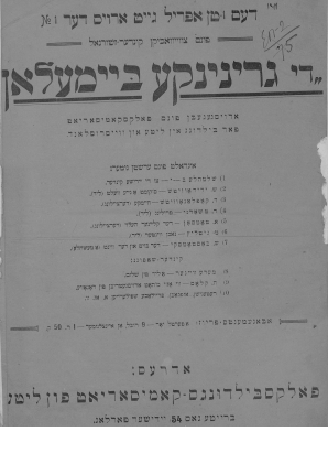 Грининке беймелех=Зелененькие деревца = 1919, № 1