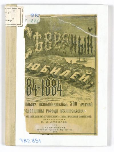 Северный юбилей, 1584-1884 : в память исполнившейся 300-летней годовщины города Архангельска