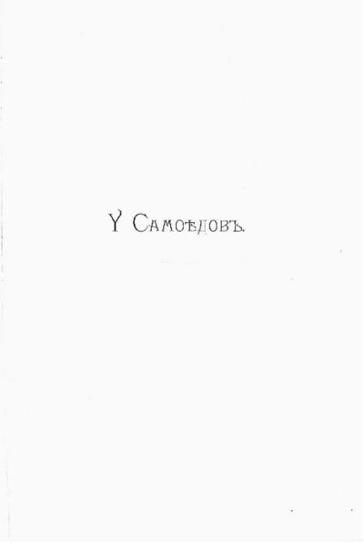 У самоедов. От Пинеги до Карского моря : путевые очерки худож. А. А. Борисова : с автобиогр. заметкой, с 36 снимками, с картинами авт., из коих 15 в красках