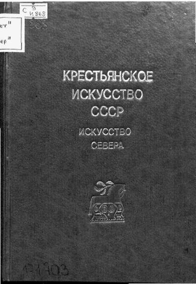 Крестьянское искусство СССР / Гос. ин-т истории искусств .... - Ленинград: Academia, 1927