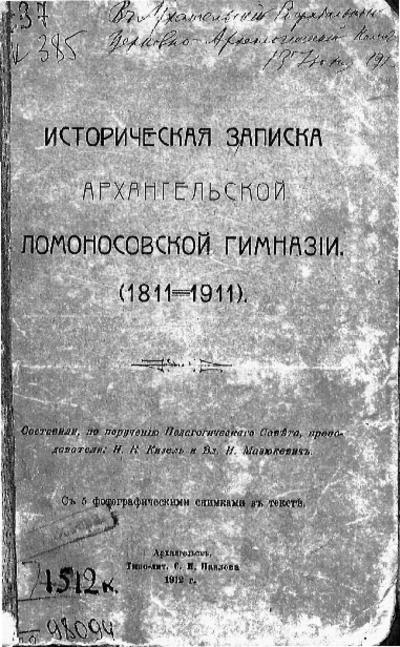 Историческая записка Архангельской Ломоносовской гимназии (1811 - 1911) : с 5 фотограф. снимками в тексте