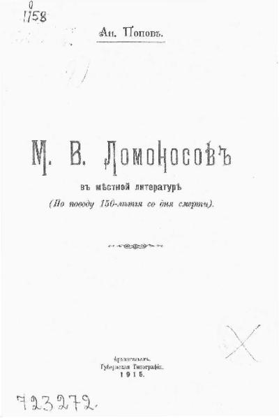 М. В. Ломоносов в местной литературе (по поводу 150-летия со дня смерти)