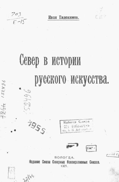 Север в истории русского искусства