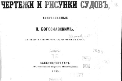 Чертежи и рисунки судов, ... К книге О купеческом судостроении в России
