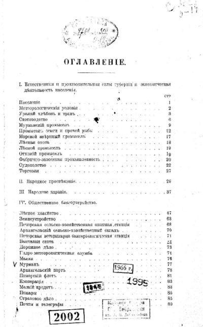 Обзор Архангельской губернии .... - Архангельск?: [Архангельская губернская типография?, 1913?]