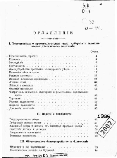 Обзор Архангельской губернии .... - Архангельск?: [Архангельская губернская типография?, 1910?]