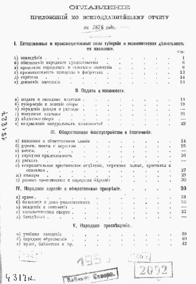 Обзор Архангельской губернии .... - Архангельск: Архангельская губернская типография, [1879?]