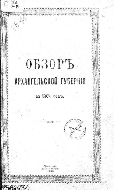 Обзор Архангельской губернии .... - Архангельск: Архангельская губернская типография, 1908.