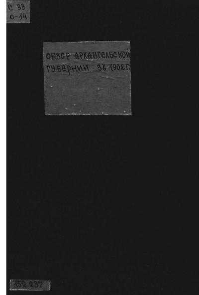 Обзор Архангельской губернии .... - Архангельск?: [Архангельская губернская типография, 1903?]