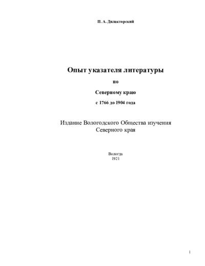 Опыт указателя литературы по Северному краю с 1766 до 1904 г.