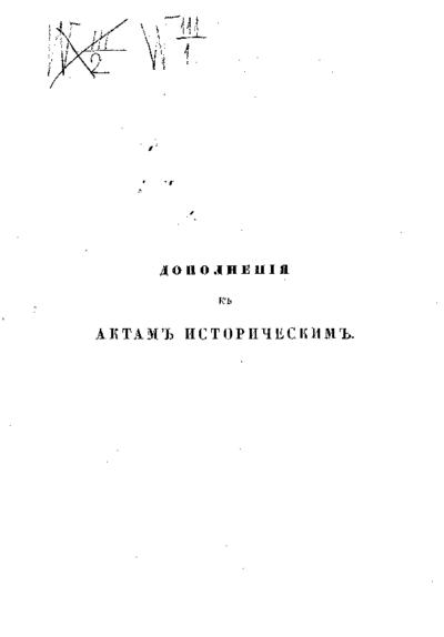 Дополнения к Актам историческим, собранные и изданные Археографической комиссией. - Санкт-Петербург: В тип. Эдуарда Праца, 1846