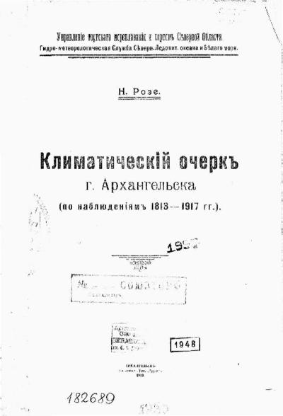 Климатический очерк г. Архангельска : (по наблюдениям 1813 - 1917 гг.)