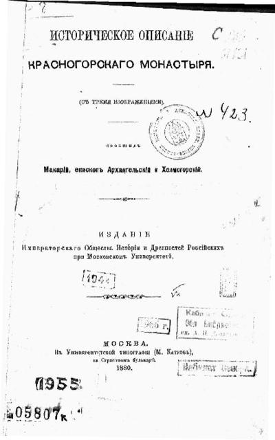 Историческое описание Красногорского монастыря : (с тремя изображениями)