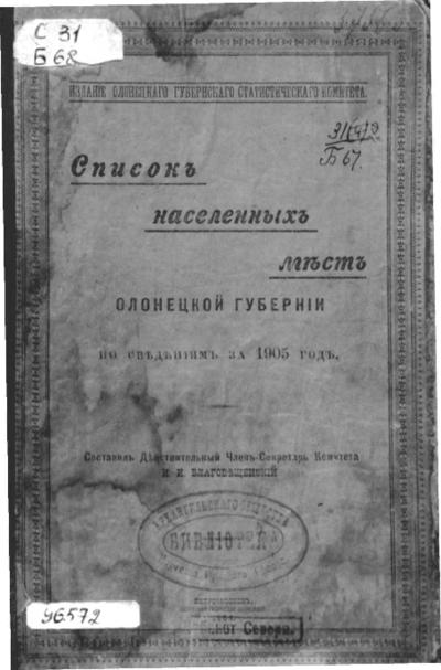 Список населенных мест Олонецкой губернии по сведениям за 1905 год